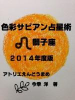 獅子座 表紙.jpg