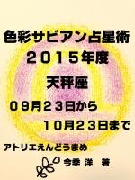 天秤座 2015.jpg