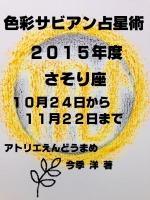 さそり座表紙 - コピー (2).jpg