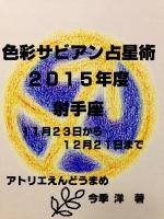 2015射手座表紙.jpg