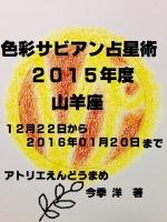 2015山羊座表紙.jpg