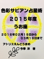 2015魚座表紙.jpg