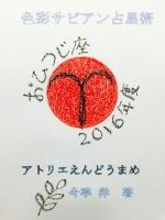 2016 牡羊座表紙.jpg