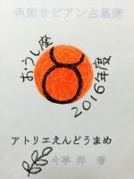 2016 牡牛座表紙.jpg