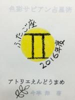 2016 双子座表紙.jpg