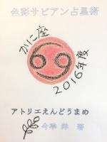 2016 蟹座 .jpg