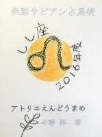 2016 獅子座 .jpg