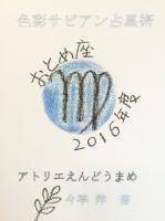 2016 乙女座 修正.jpg
