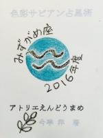 2016 水瓶座.jpg