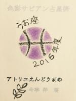 2016 魚座.jpg